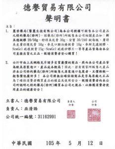 德譽貿易有限公司聲明書